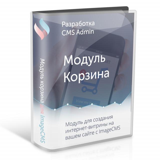 Модуль Корзина