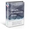 Модуль Конструтор форм для ImageCMS
