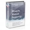 Модуль Живой Редактор для ImageCMS
