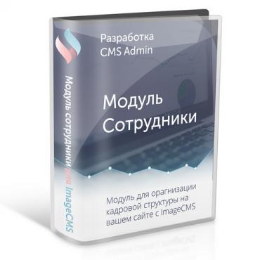 Модуль Сотрудники