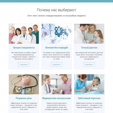 Шаблон Медицина #001