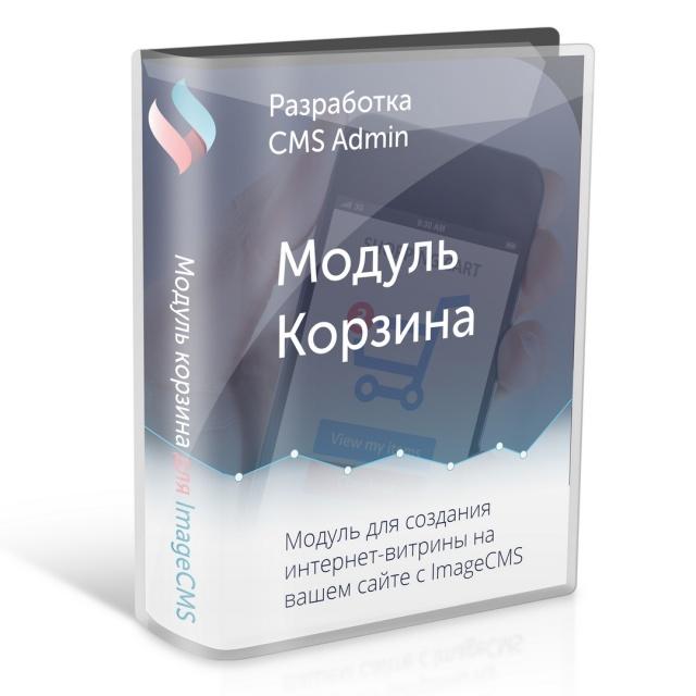 Модуль Корзина для ImageCMS