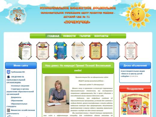 Детский сад Почемучка