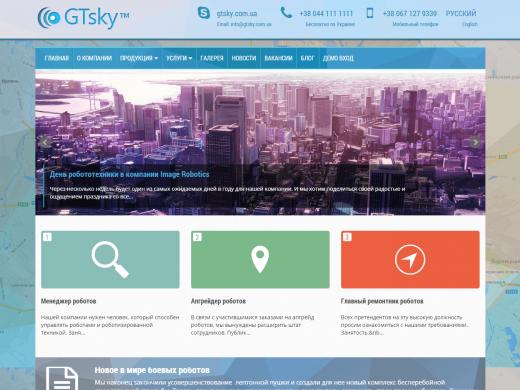 Спутниковый мониторинг GTSky