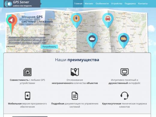 GPS Сервер