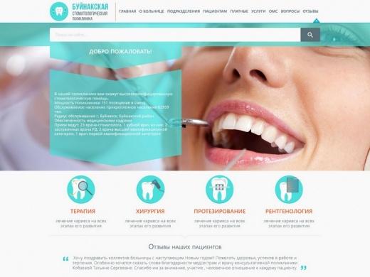 Буйнакская стоматологическая поликлиника