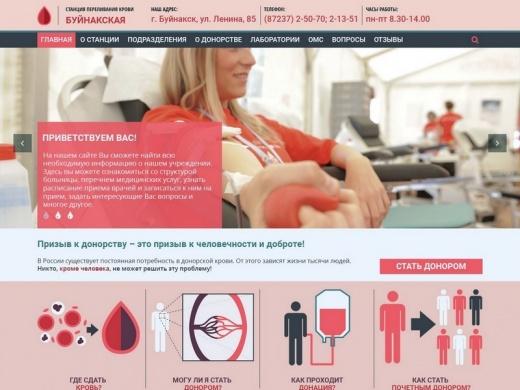 Буйнакская станция переливания крови