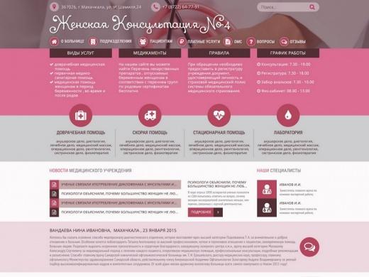Женская консультация №4