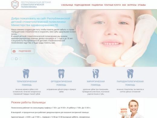 Детская стоматологическая РБ