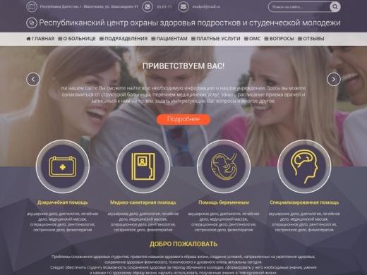 РЦ Охраны здоровья подростков и студенческой молодежи