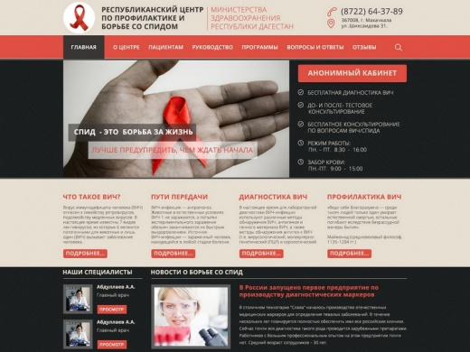 Республиканский центр по профилактике и борьбе со СПИДом