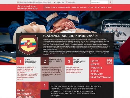 Дагестанский центр медицины катастроф
