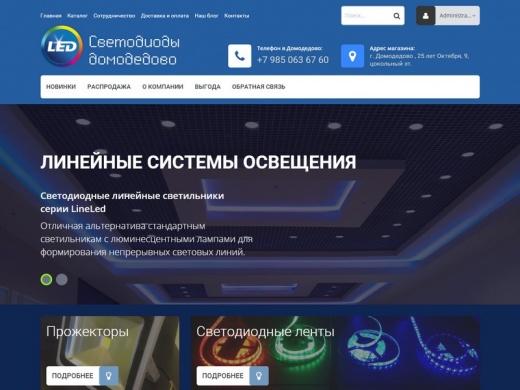 Светодиоды Домодедово