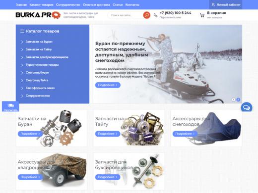 Интернет-магазин по продаже запчастей для снегоходов