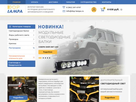 Интернет-магазин по продаже автомобильного освещения